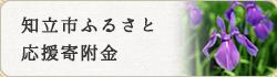 Chiryu-shi oldness und unterstützt Spende