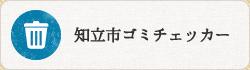 Chiryu-shi basura comprobador