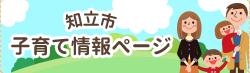 Chiryu-shi child care information page